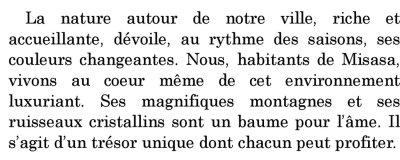 仏語_01自然