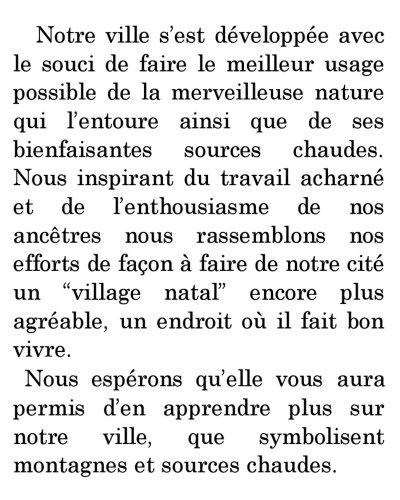 仏語_さいごに