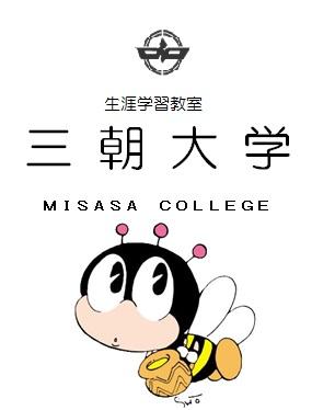 三朝大学ロゴ