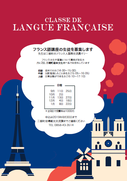 R1年9月~R2年1月 フランス語講座チラシ
