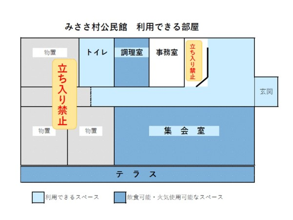 みささ村公民館平面図(利用可能スペース)