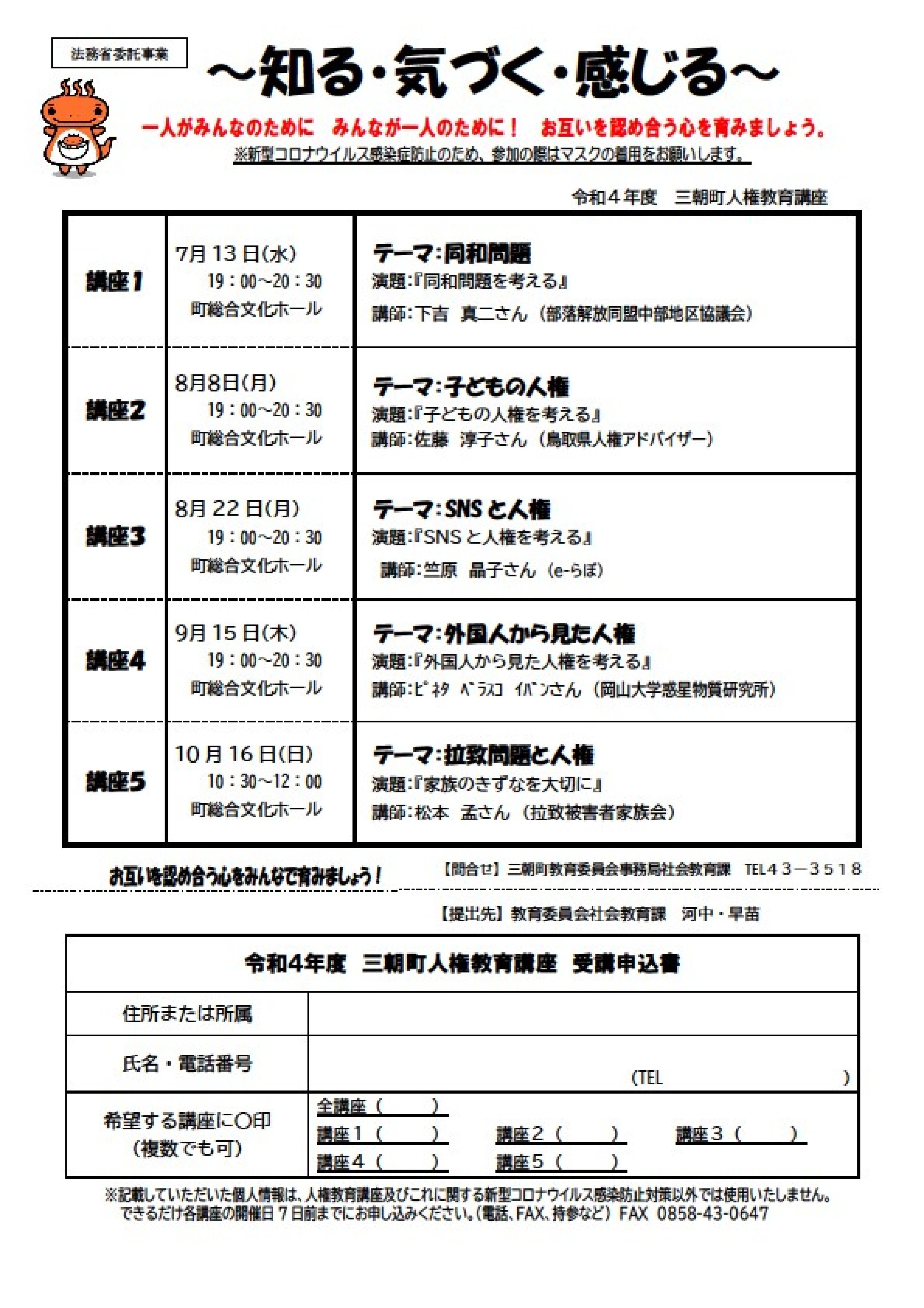 R3人権教育講座チラシ(裏)