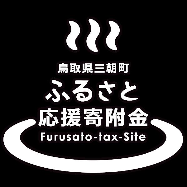 日本遺産のまち 鳥取県三朝町 豊かな湯と山の町づくり