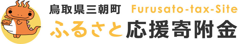 鳥取県三朝町 ふるさと応援寄附金